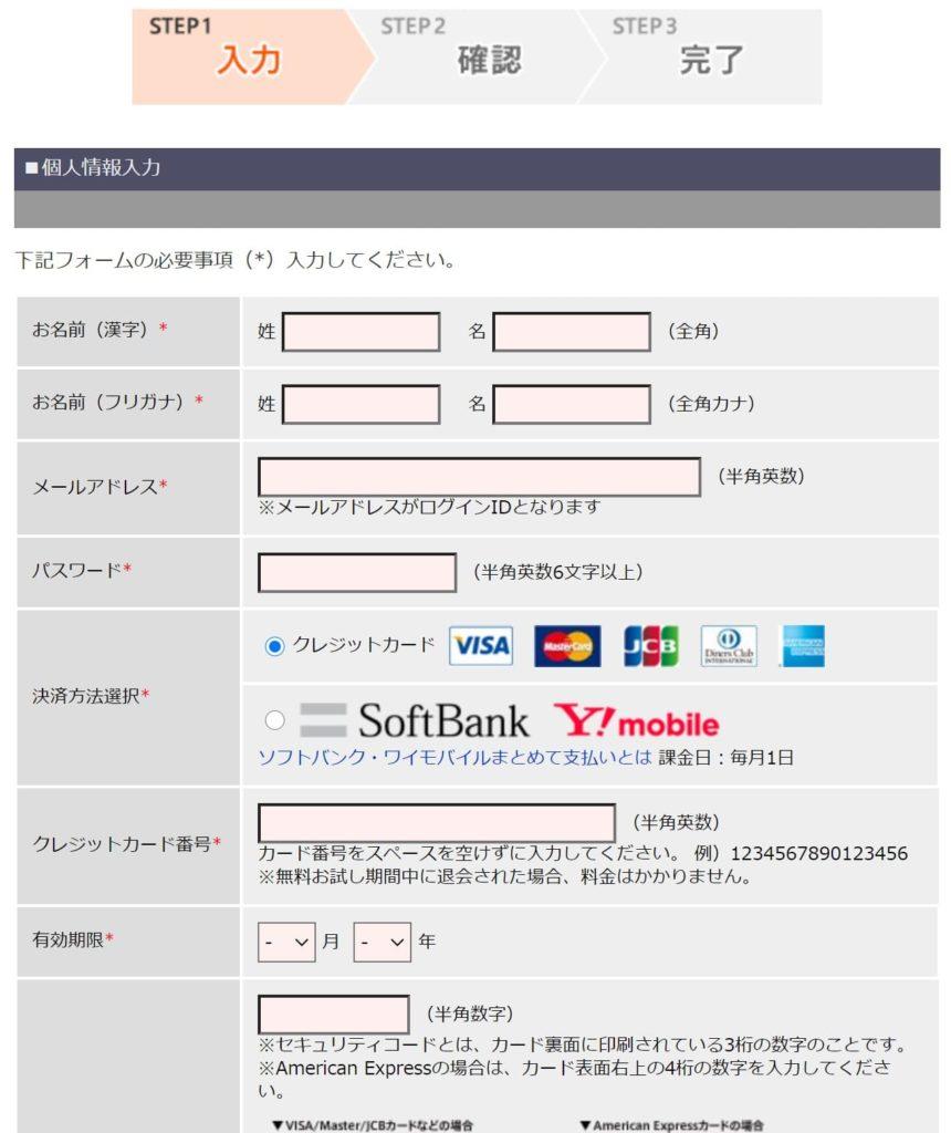 TSUTAYA DISCASの登録方法4