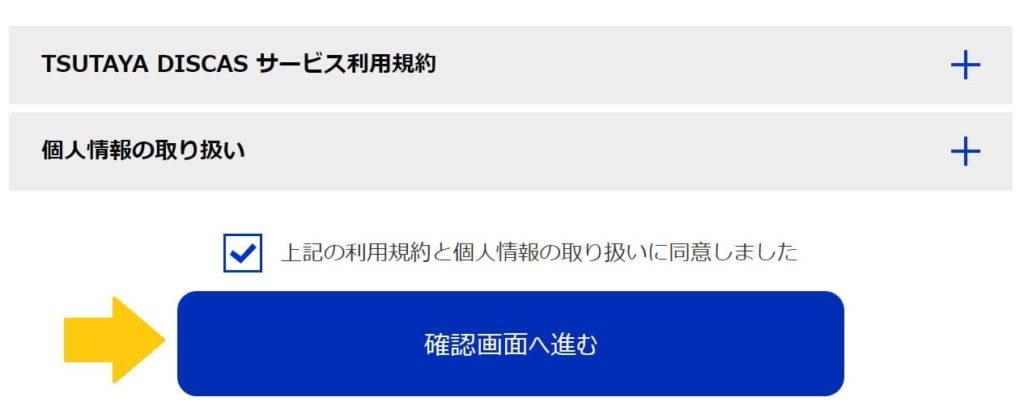 TSUTAYA DISCASの登録方法5