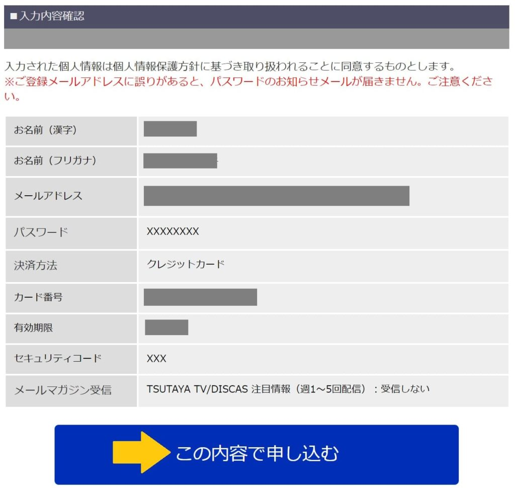 TSUTAYA DISCASの登録方法7