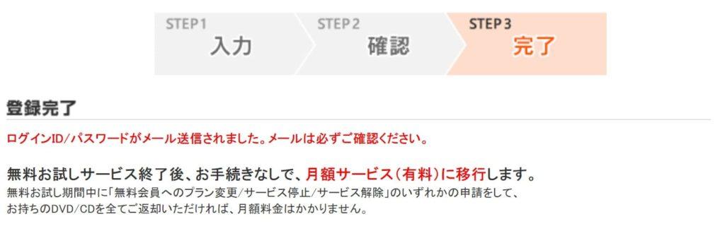 TSUTAYA DISCASの登録方法8