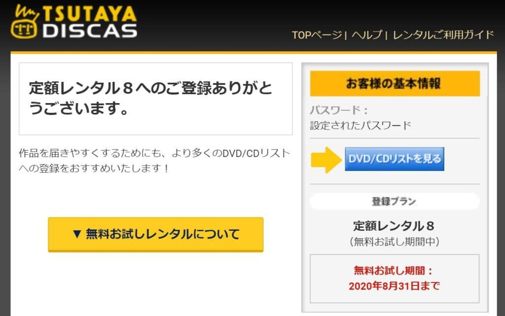 TSUTAYA DISCASの登録方法9