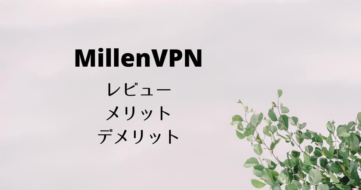 【MillenVPN】の評判って?実際の使用感や感想・メリット・デメリットを解説