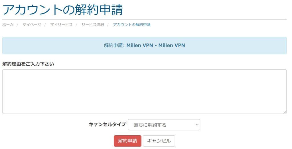 MillenVPNの解約方法4