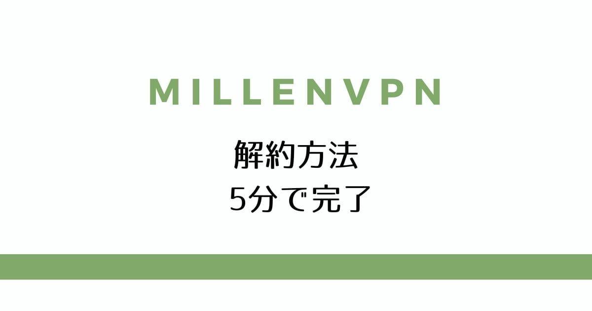 MillenVPNの解約方法を詳しく解説