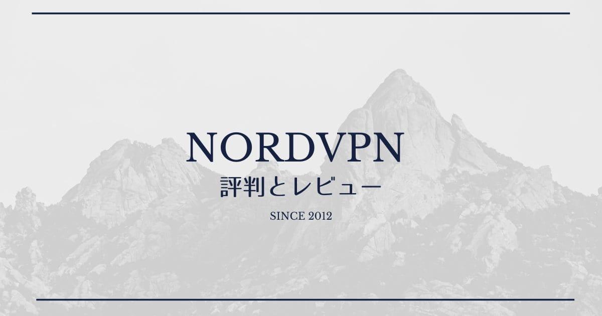 NordVPNの評判と実際の使用レビューまとめ