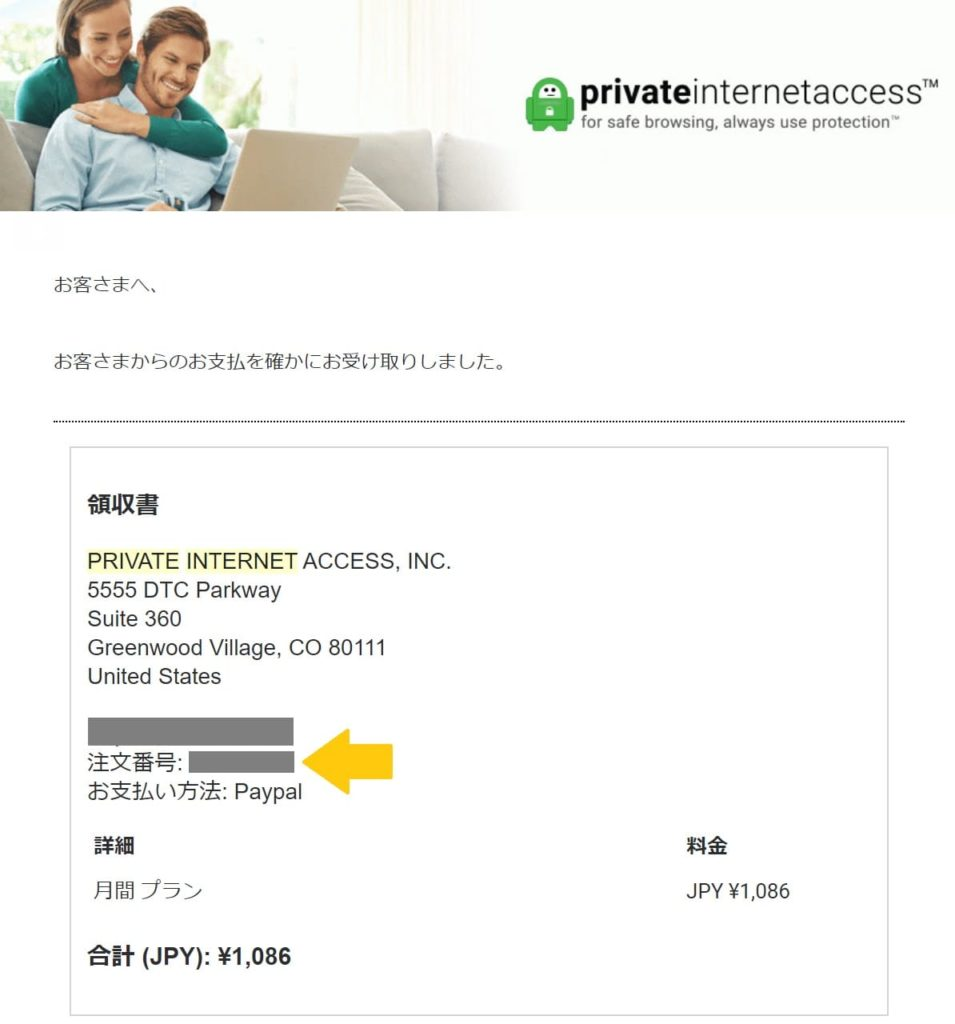 Private Internet Accessの解約・返金方法8
