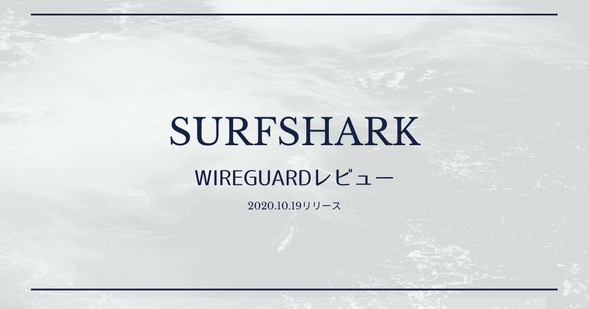 SurfsharkがWireguardを正式リリース