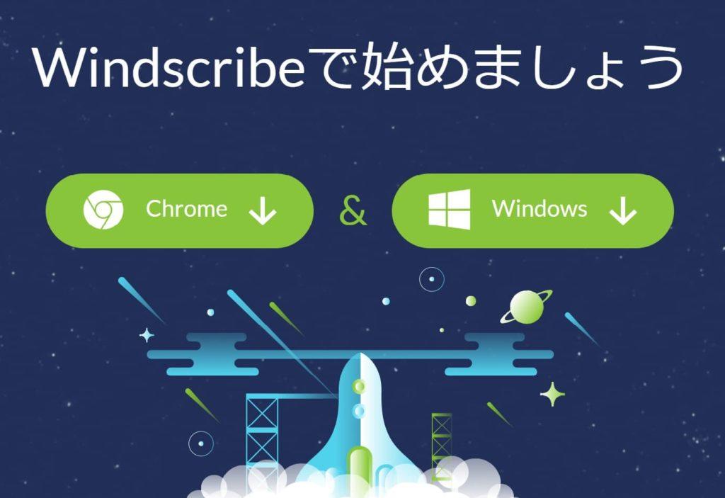 日本で使えるChrome拡張用の無料VPNサービス3