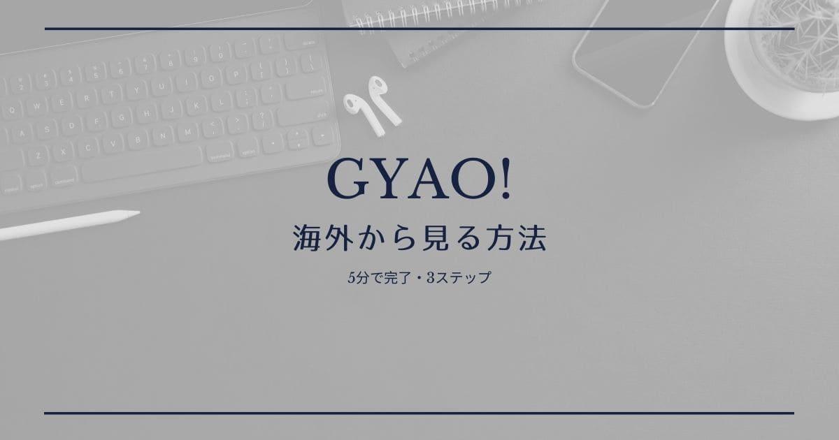 GYAO!を海外から視聴する方法【検証済み】