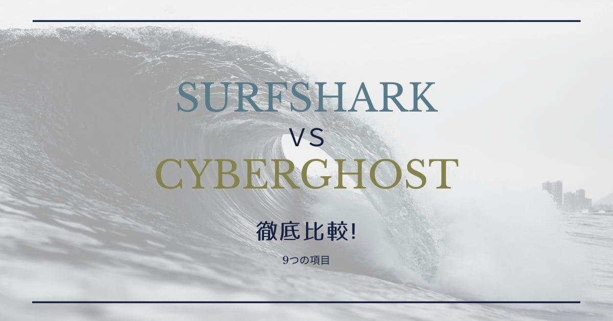 Surfshark vs Cyberghostを徹底比較