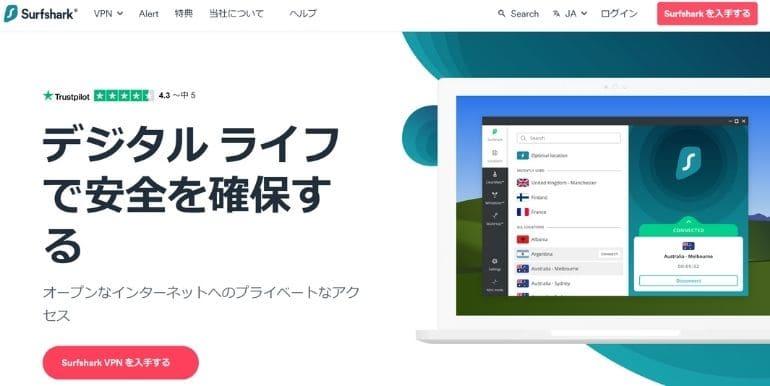 GYAO!を海外から視聴する方法【VPNサービスを利用】2