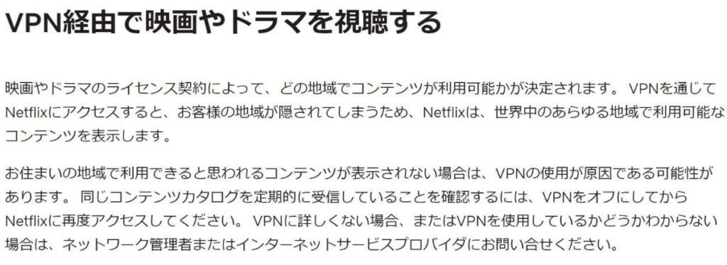 Netflixの韓国版を日本から視聴できる仕組み【VPNを使用】2