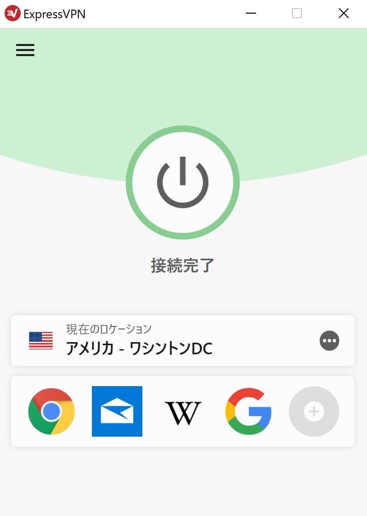 VPNサービスを利用して、Crunchyroll(クランチロール)を日本から見る方法3