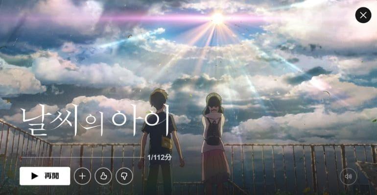 日本のNetflixを韓国版にする方法4