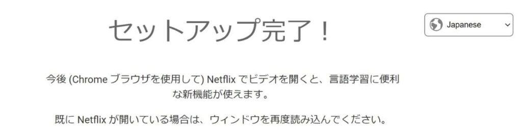 Netflixで同時字幕を表示する方法と手順3