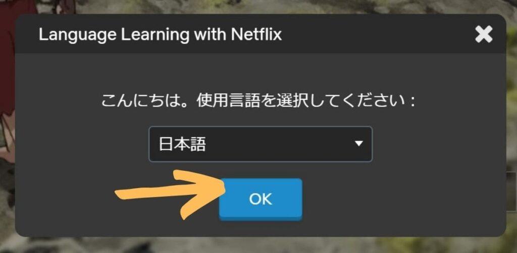 Netflixで同時字幕を表示する方法と手順4