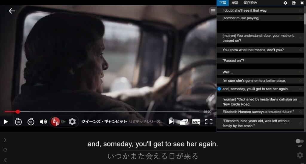 Netflixで2言語同時に字幕を表示する方法と手順
