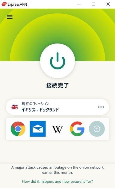 BBC iPlayerを日本で見るためにはVPNサービスが必要な理由2
