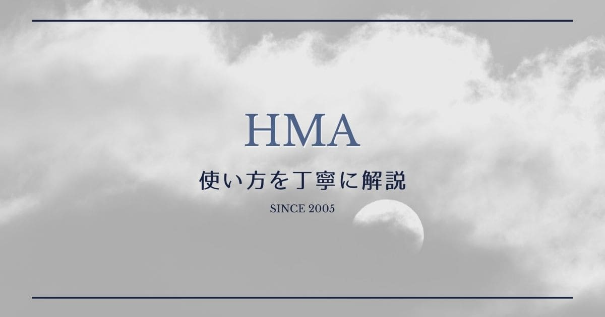 HMA(hide my ass)の使い方を丁寧に解説
