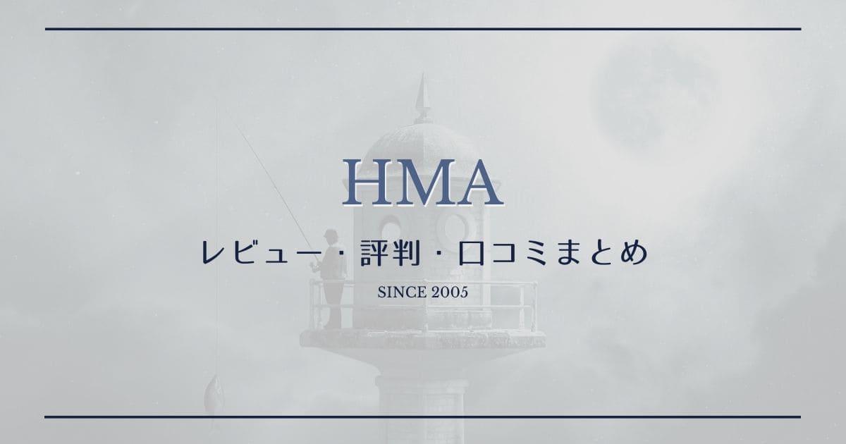HMA(hide my ass)のレビューまとめ【評判・口コミ】