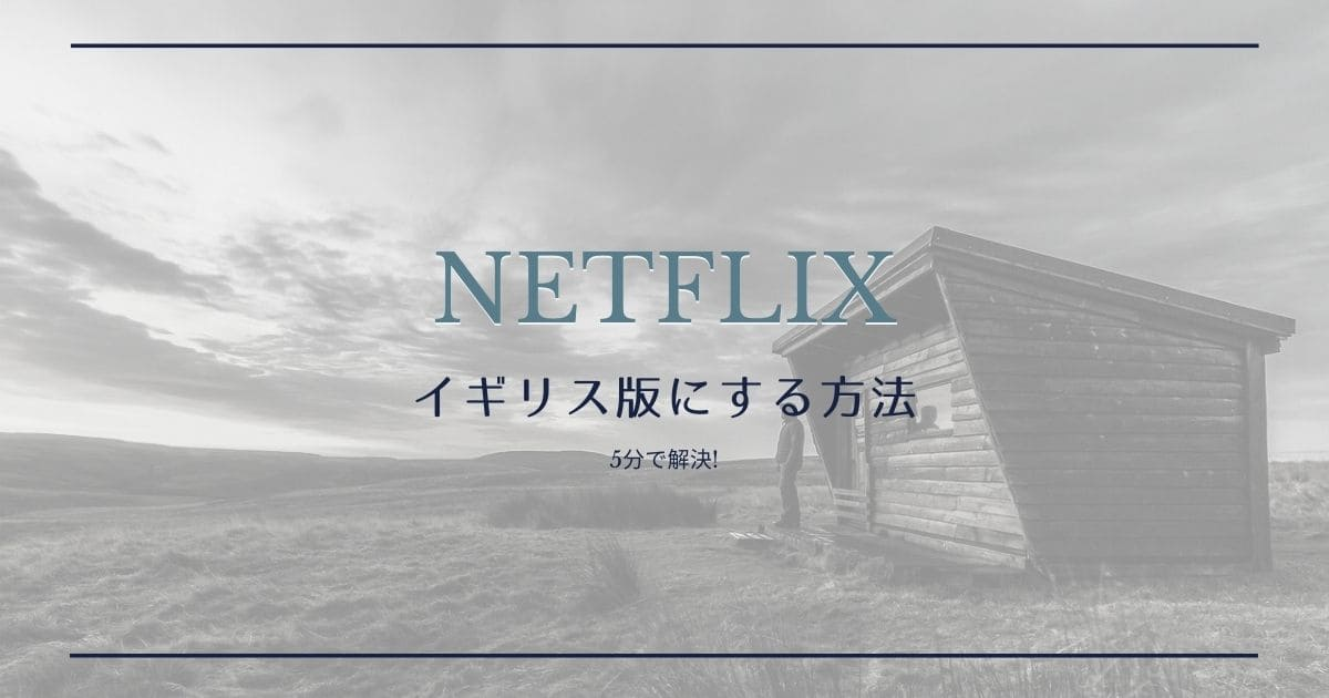 Netflixのイギリス版を日本から見る方法【VPN】
