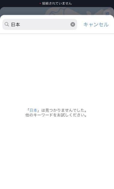日本で使えるiOS(アイフォン等)向けの有料VPNサービス3選6