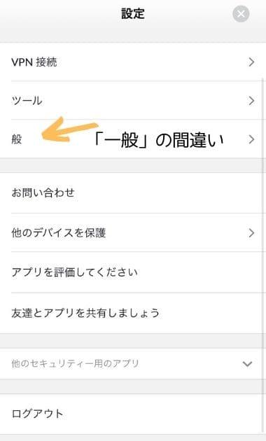 日本で使えるiOS(アイフォン等)向けの有料VPNサービス3選8
