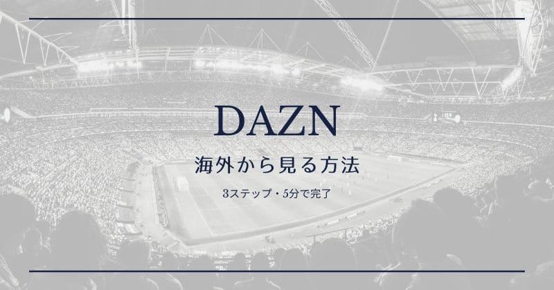 【DAZN】海外からの視聴方法【適切なVPNで解決】