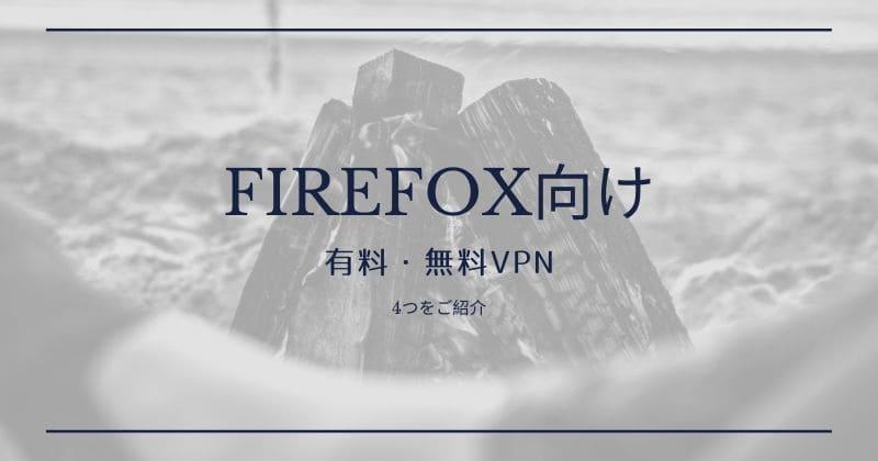 Firefox向けのVPNサービス