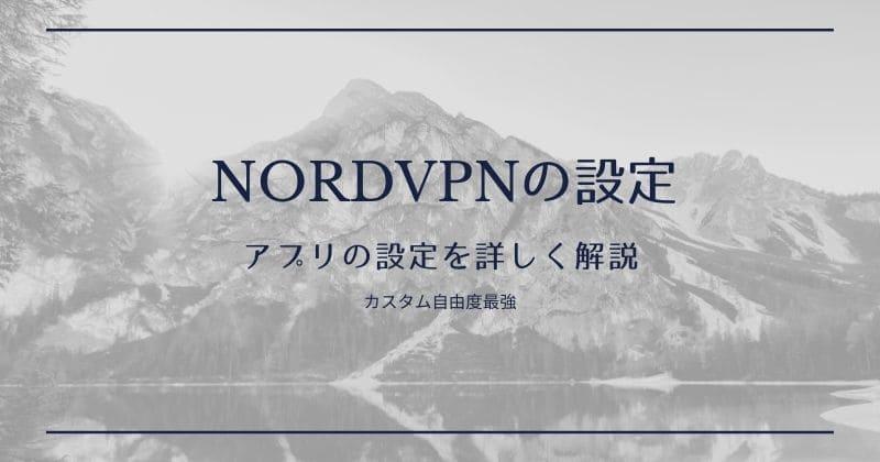 NordVPNの設定を最適化してVPN接続を安全にしよう