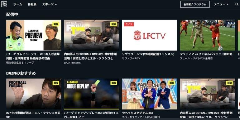 DAZNが海外からだと視聴できない理由【VPNで解決】2