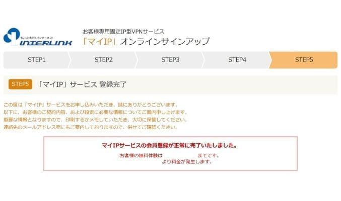 【インターリンク】マイIPの使い方手順を解説710