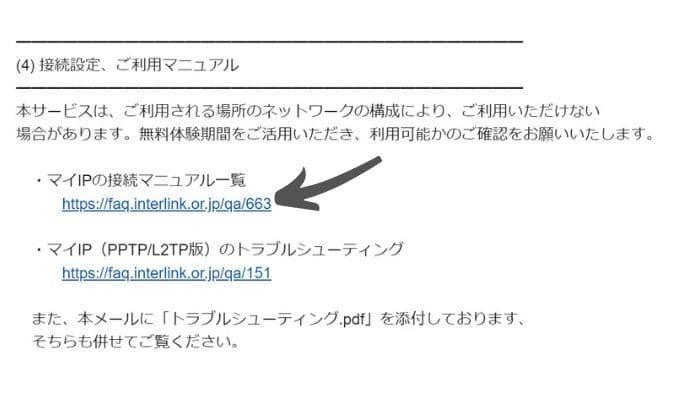 【インターリンク】マイIPの使い方手順を解説11