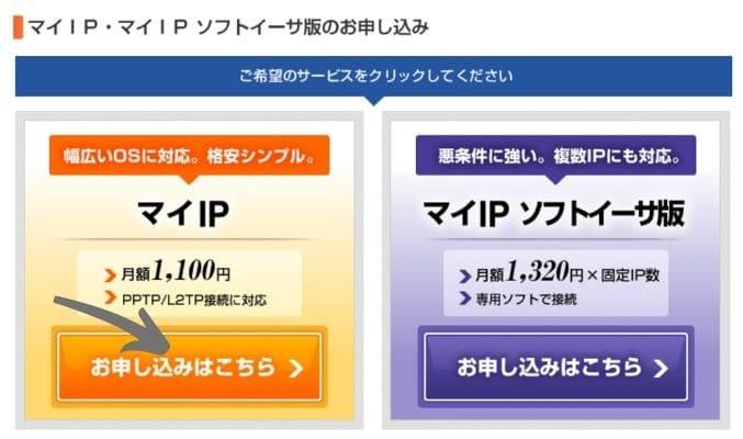 【インターリンク】マイIPの使い方手順を解説2