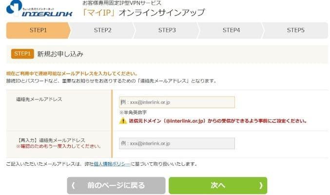 【インターリンク】マイIPの使い方手順を解説4