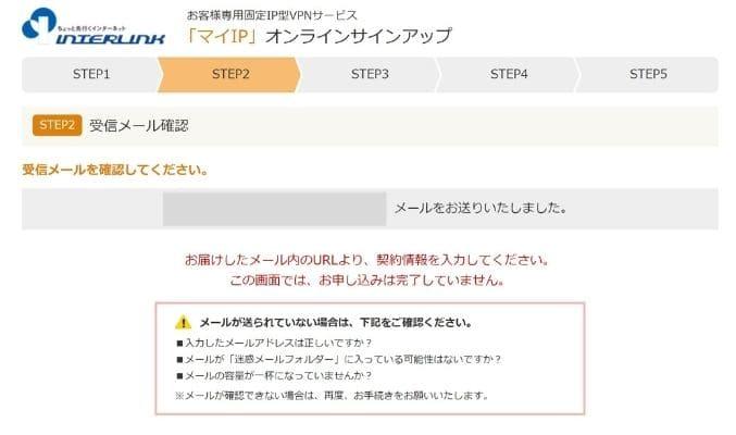【インターリンク】マイIPの使い方手順を解説5