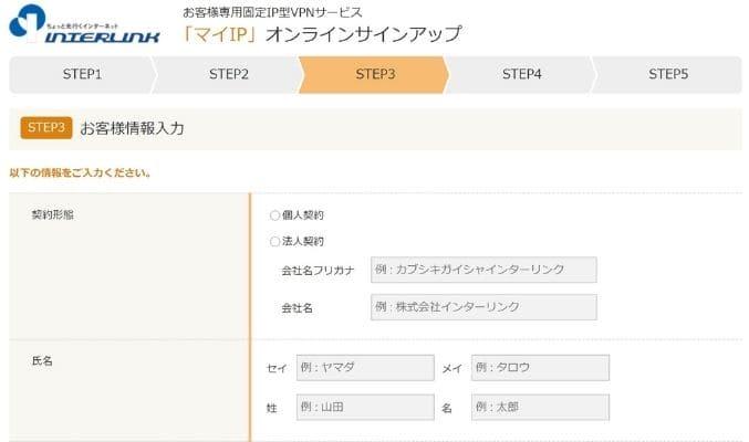 【インターリンク】マイIPの使い方手順を解説6