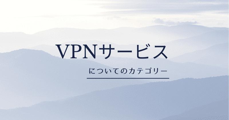 VPNサービスのカテゴリー