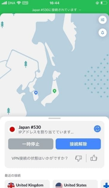ラグナロクオリジンを海外から利用する手順【VPN】2