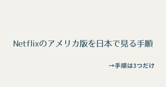 【Netflix】アメリカ版を日本で見る手順