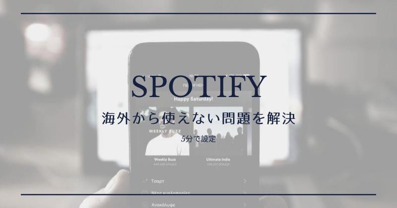 Spotifyが海外からだと使えない問題解決【VPN】
