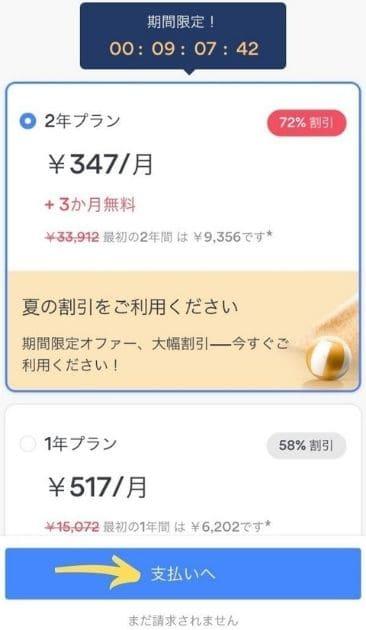 VPNを使って日本のNetflixを海外から視聴する方法3