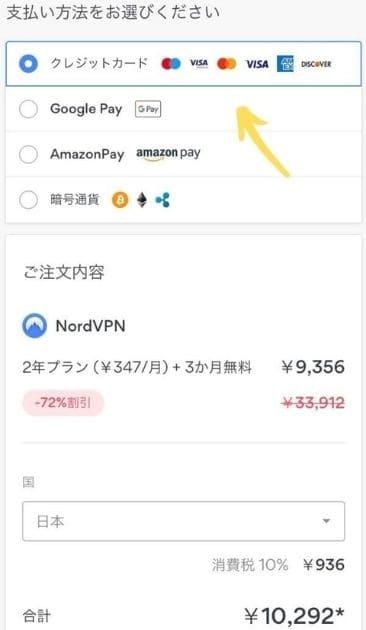 VPNを使って日本のNetflixを海外から視聴する方法5