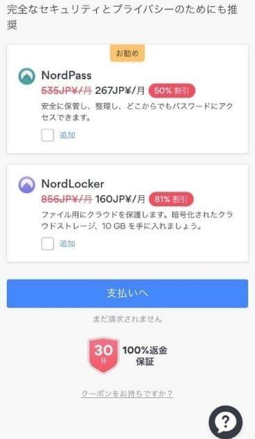 VPNを使って日本のNetflixを海外から視聴する方法4