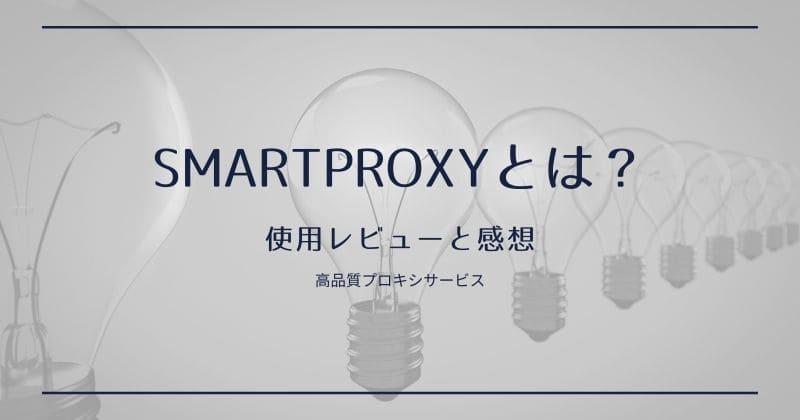 SmartProxy(スマートプロキシ)とは?レビュー・感想