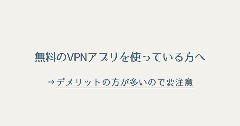 VPNが遅い方時は有料の高速VPNサービスを使うと快適