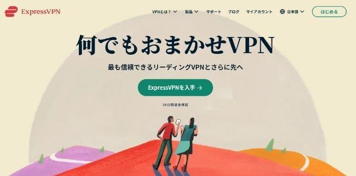 ExpressVPNの使い方1