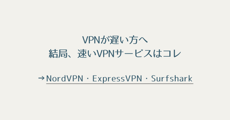 【VPNが遅い方と感じる方へ】速度重視の高速VPNサービス3選を徹底検証【2021年度版】