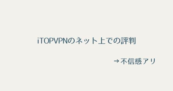 iTopVPNのネット上での評判