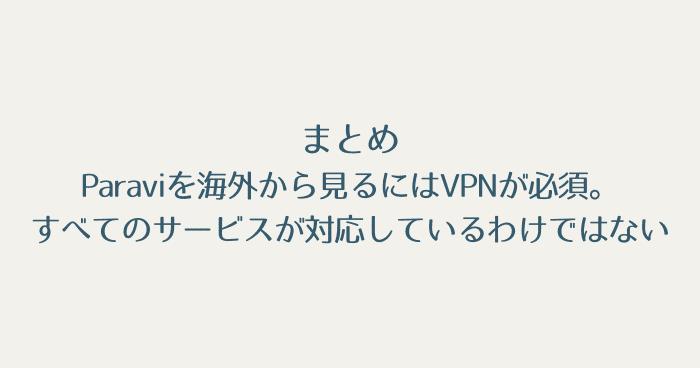 まとめ:Paraviを海外から見るにはVPNが必須。すべてのサービスが対応しているわけではないので注意。